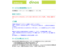 edi.dinos.co.jp