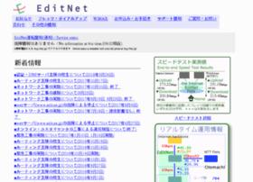 edit.ne.jp
