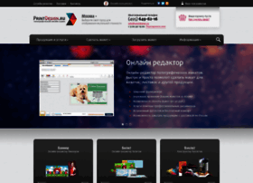 editor.printdesign.ru