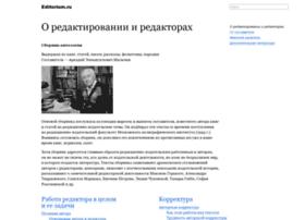 editorium.ru