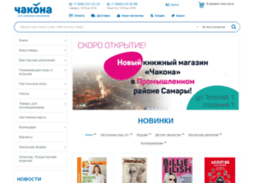edline.chaconne.ru