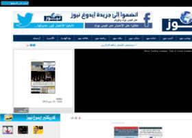 edoughnews.com