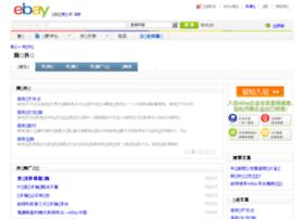 edu.ebay.cn