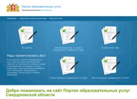 edu.egov66.ru