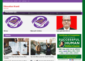 educationkranti.com