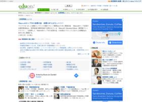 eduon.jp