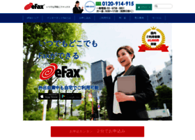 efax.co.jp
