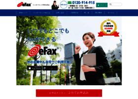 efax.co.jp
