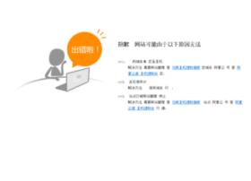 effiechina.org
