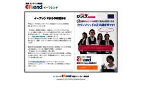 efriend.jp