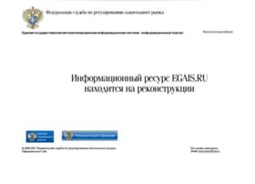 egais.ru
