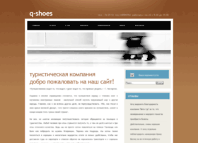 ego-shoes.ru