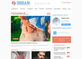 egosila.ru