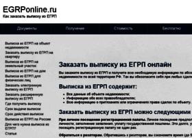 egrponline.ru