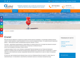 egypt-tours.com.ua
