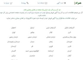 ehamrah.com
