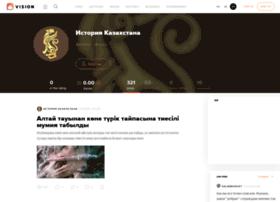 ehistory.yvision.kz