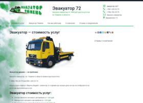 ehvakuator72.ru