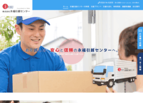 eifuku-moving.co.jp
