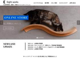 eight-works.com