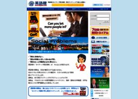 eigobin.com
