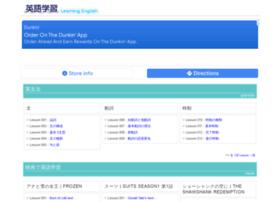 eigogakusyu-web.com