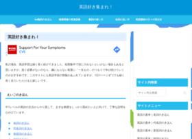 eigozuki.com