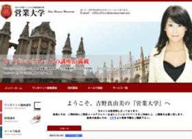 eigyo-daigaku.net