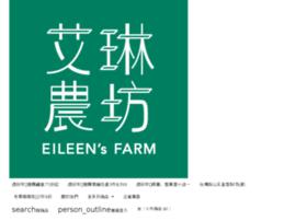 eileensfarm.com.tw
