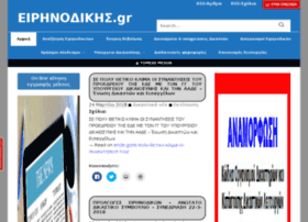 eirhnodikhs.gr