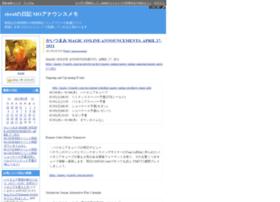 eiseal.diarynote.jp