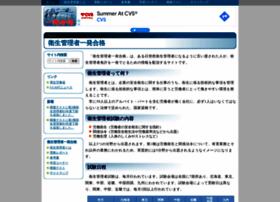 eisei.org