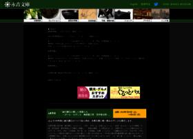 eiseibunko.com