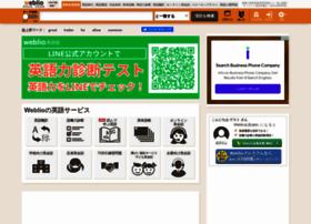ejje.weblio.jp