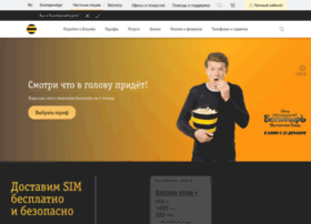 ekaterinburg.beeline.ru