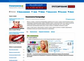 ekaterinburg.stomatologija.su