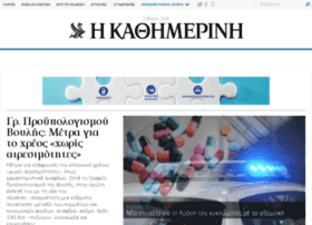 ekathimerini.gr