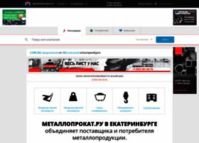 ekb.metalloprokat.ru