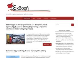ekdohi.gr
