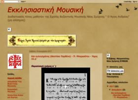 ekklisiastiki-mousiki.blogspot.gr