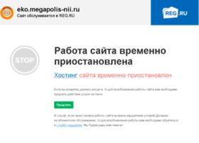 eko.megapolis-nii.ru