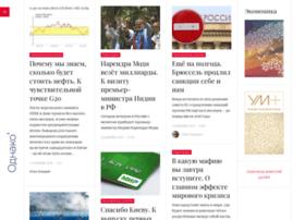 ekonomika.odnako.org