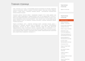 ekonomstat.ru