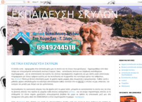 ekpaideysh-skylon-odigies.com