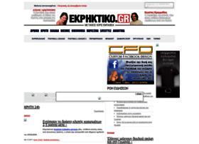 ekriktiko.gr