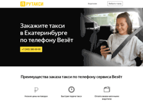 ekt.rutaxi.ru