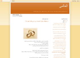 el-3almy.blogspot.com