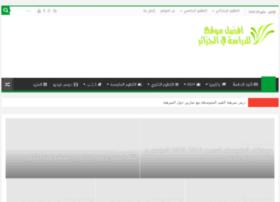 el-ddirasa.com
