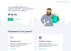 el-w.ru
