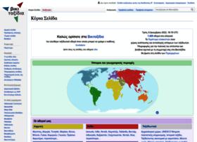el.wikivoyage.org